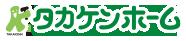 兵庫県宝塚市のリフォーム・内装業|株式会社タカケンホーム